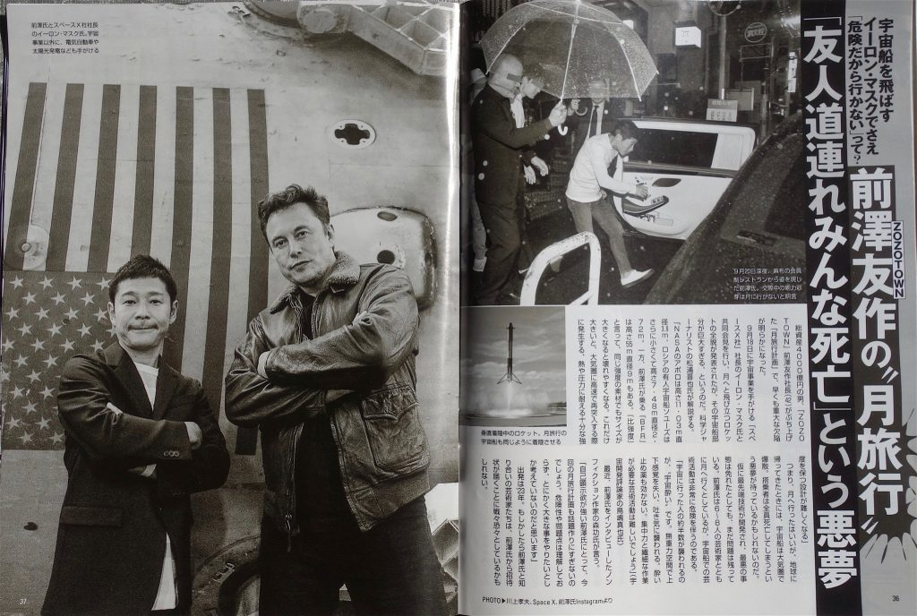 MAEZAWA Yusaku 前澤友作 @ フライデー FRIDAY Magazine 2018年10月12日 ページ36、37