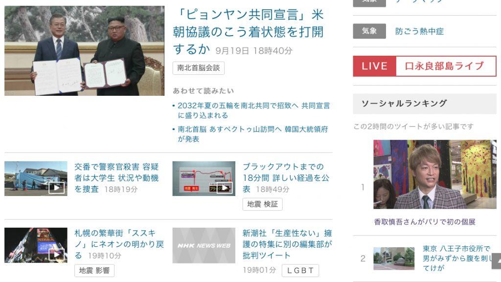 NHKサイト 2018年9月19日