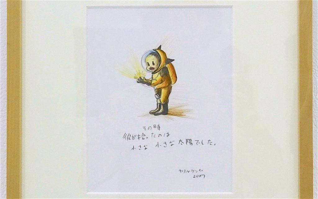 YANOBE Kenji ヤノベ ケンジ 「トらやん 小さな太陽」
