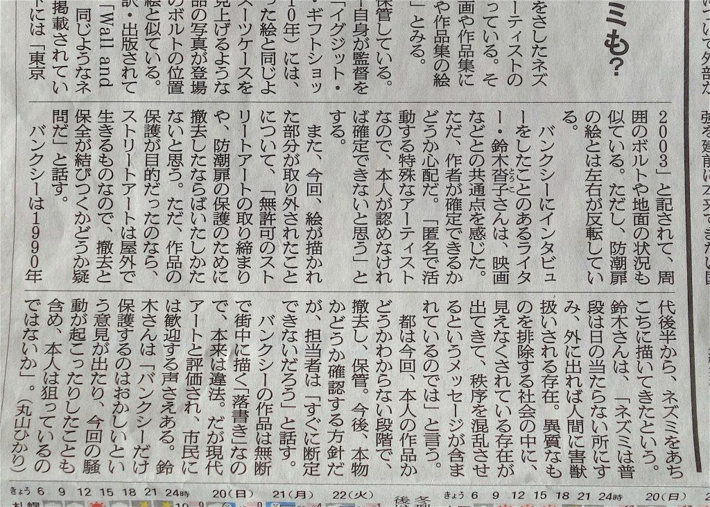 バンクシー @ 朝日新聞平成31年1月19日