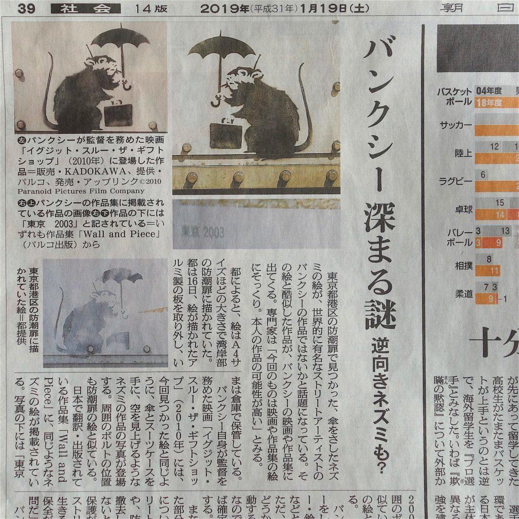 バンクシー Banksy @ 朝日新聞 平成31年1月19日