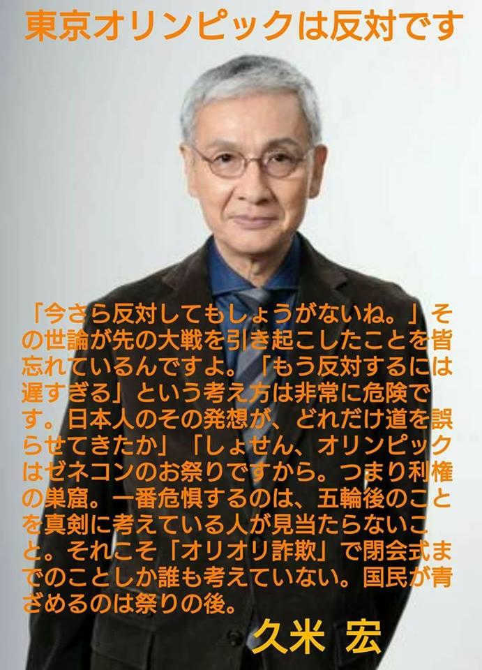 久米宏東京オリンピックは反対です
