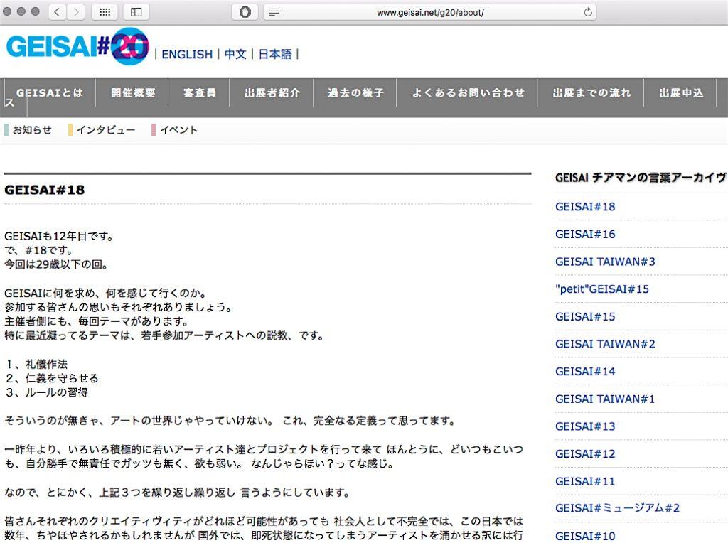 村上隆のGEISAI ページ、スクリーンショット