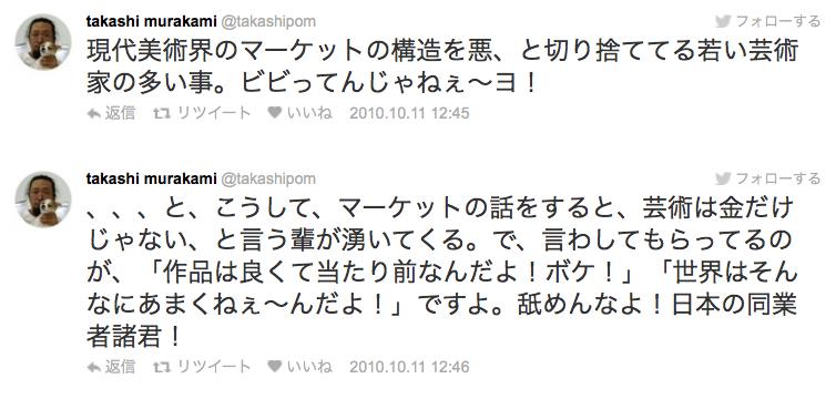 村上隆 ツイッター 2010年B