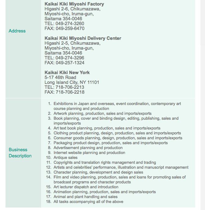 村上隆 MURAKAMI Takashi Kaikai Kiki Co., Ltd. Company Overview, Company Information