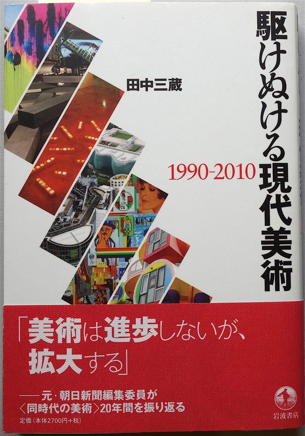田中三蔵 駆けぬける現代美術