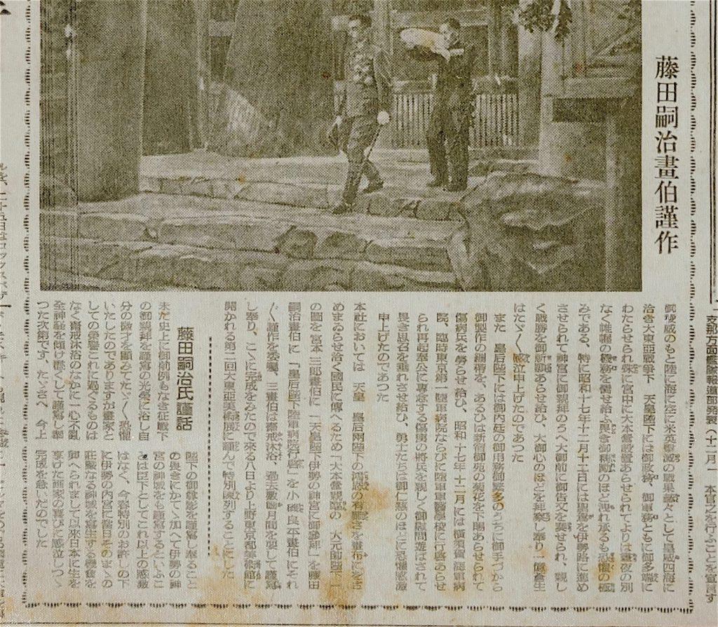 藤田嗣治・文章・1943年