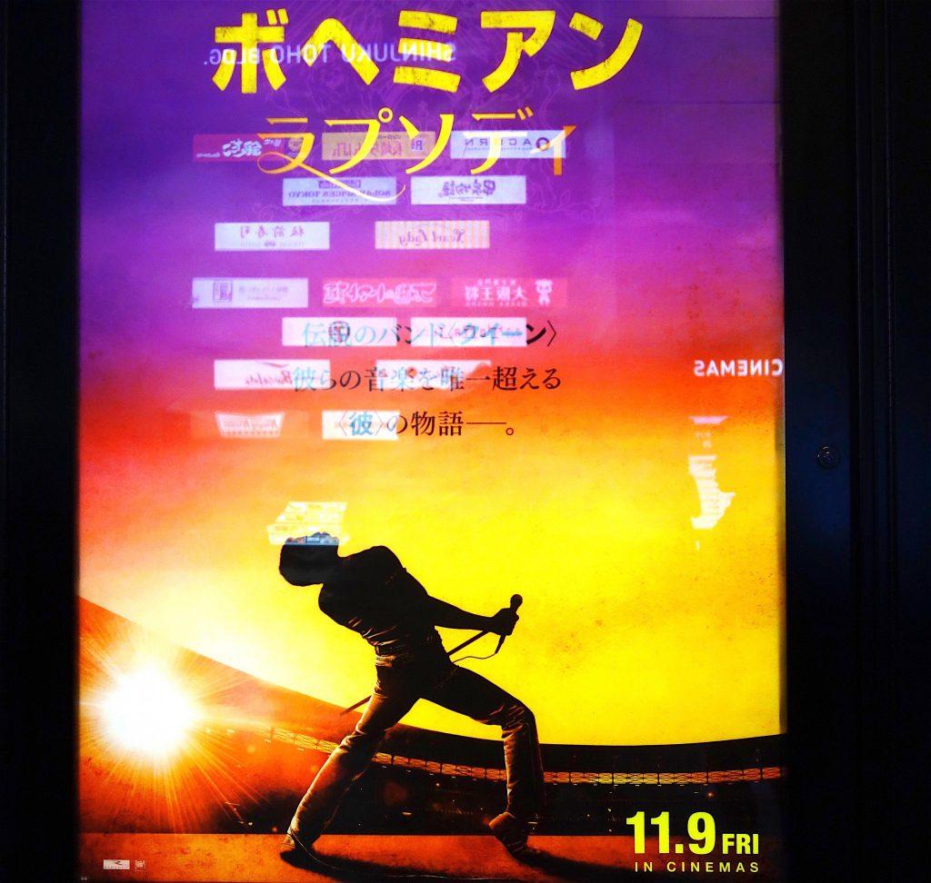 クイーン・ボヘミアン・ラプソディ Queen Bohemian Rhapsody