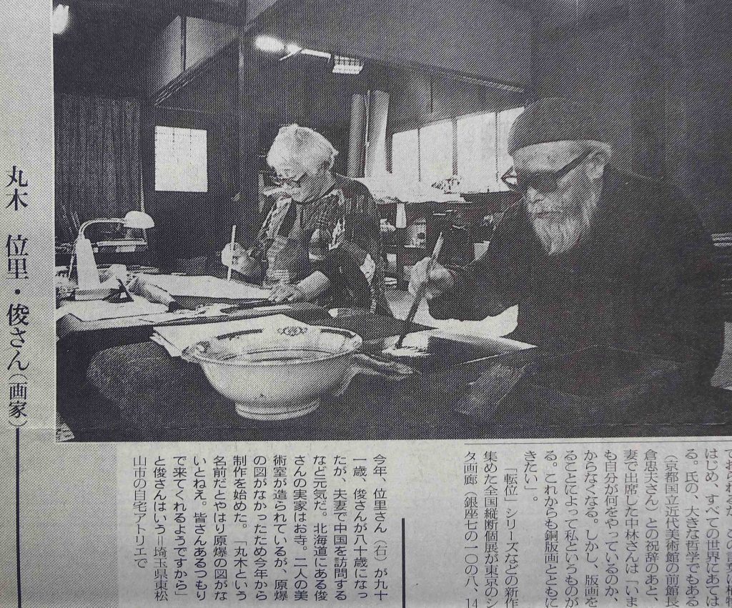 丸木 俊・丸木 位里 @ 朝日新聞文化面 1992-3年「その時」亜 真里男
