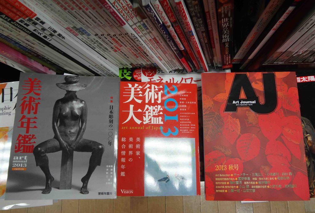 今月、東京の紀伊國屋書店、美術コーナー