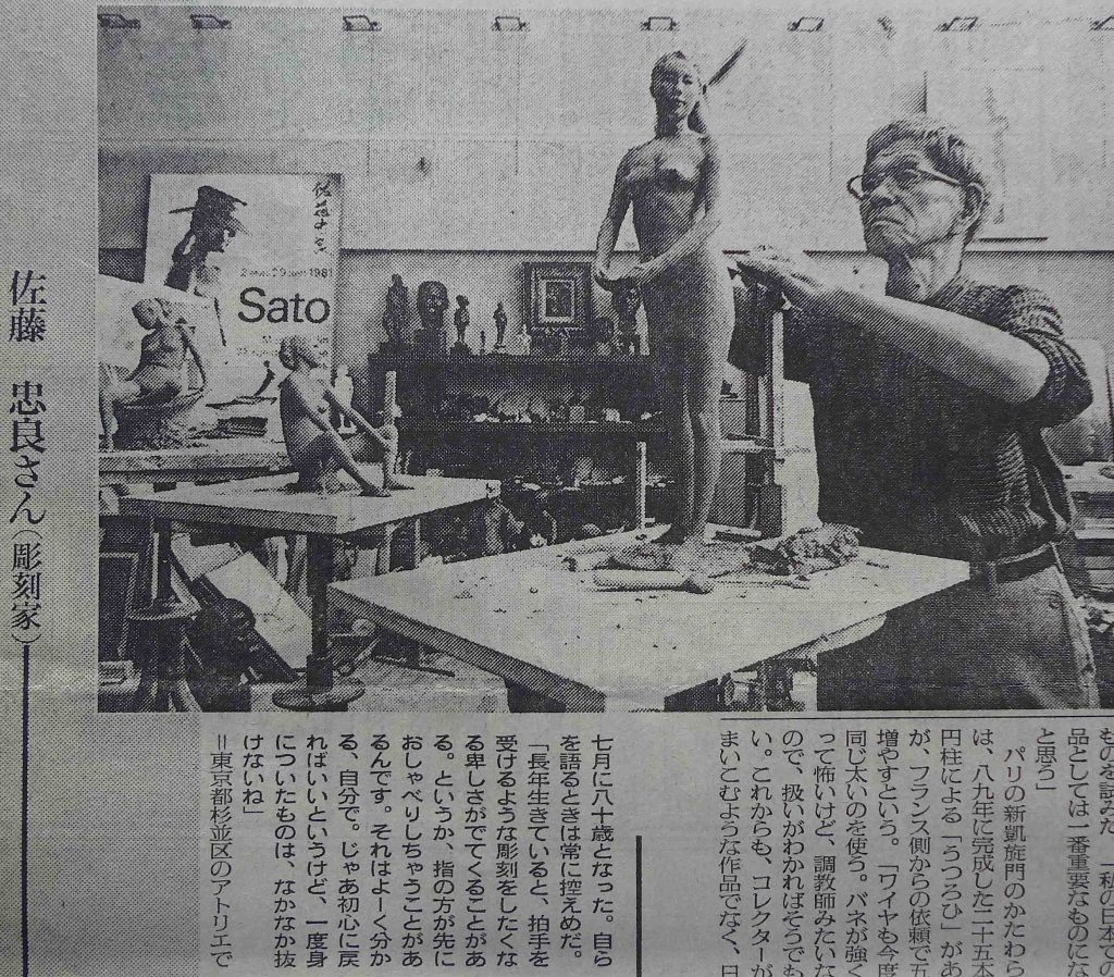 佐藤忠良 朝日新聞文化面 1992-3年「その時」亜 真里男