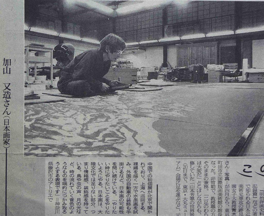 加山又造 朝日新聞文化面 1992-3年「その時」亜 真里男