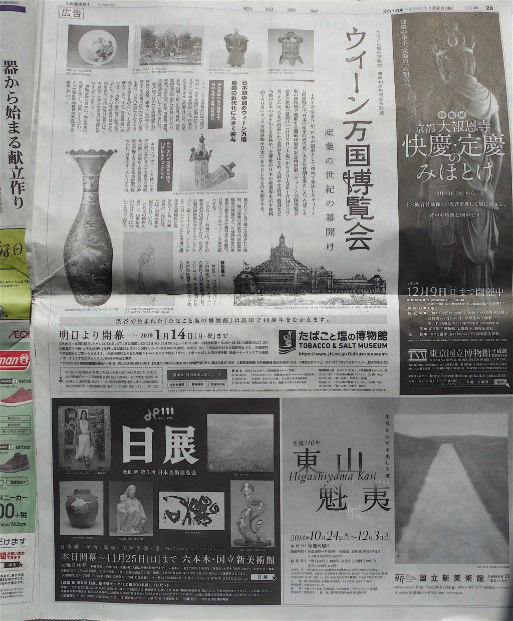 日展の一色広告 @ 朝日新聞2018年11月2日
