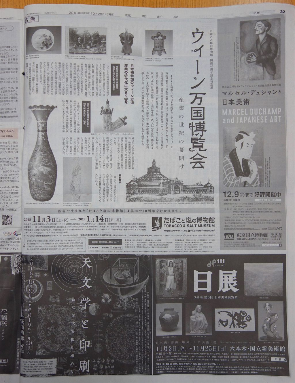 日展の一色広告 @ 読売新聞 2018年10月28日