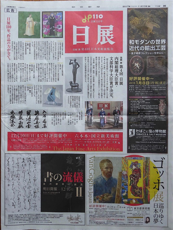 日展の四色広告 @ 朝日新聞 2017年11月10日