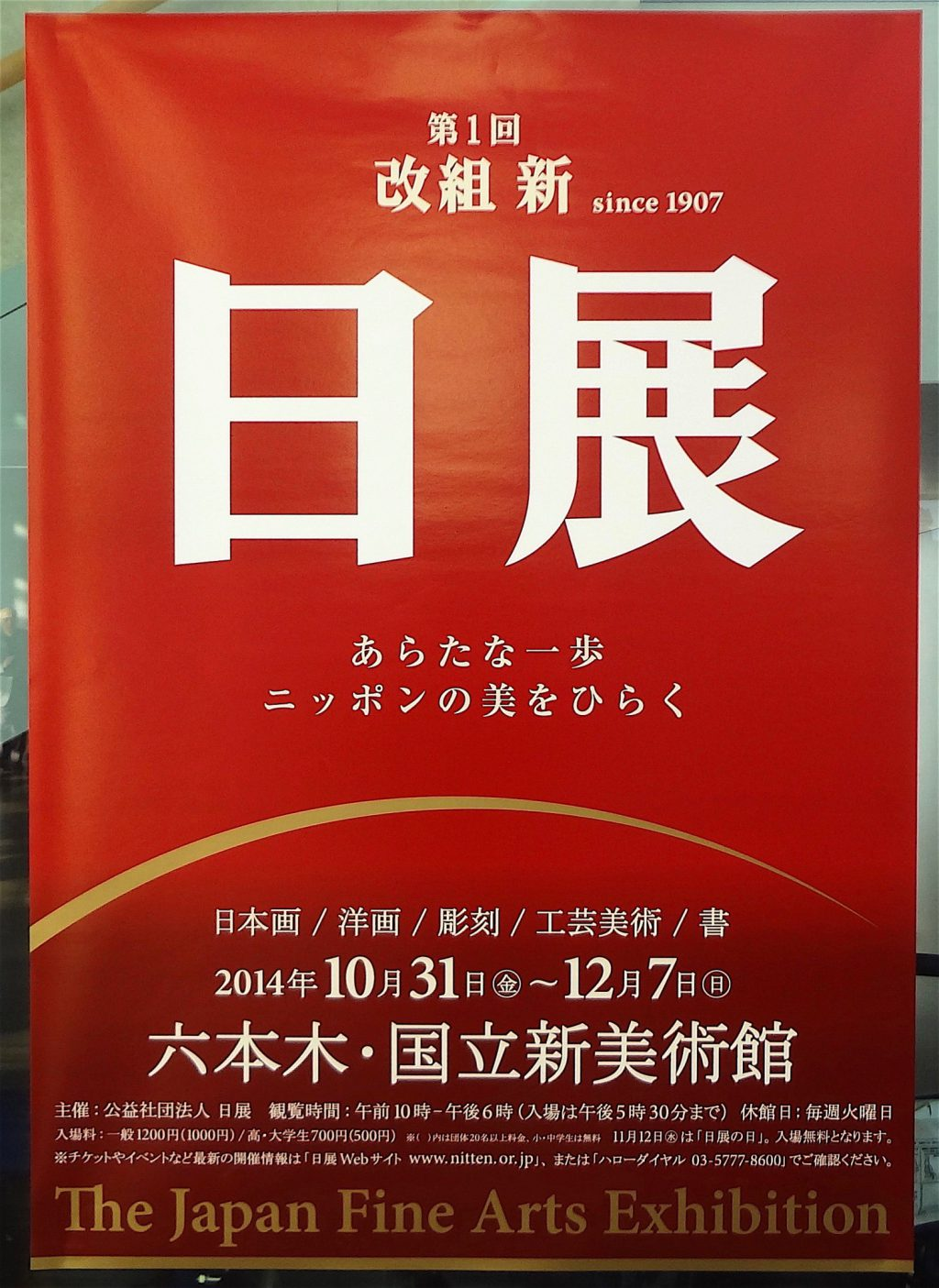 日展ポスター 2014年