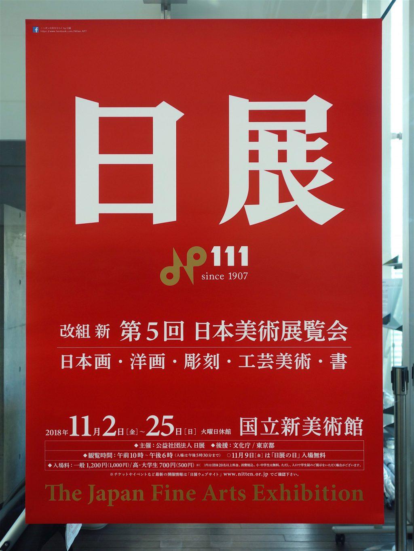 日展ポスター 2018年