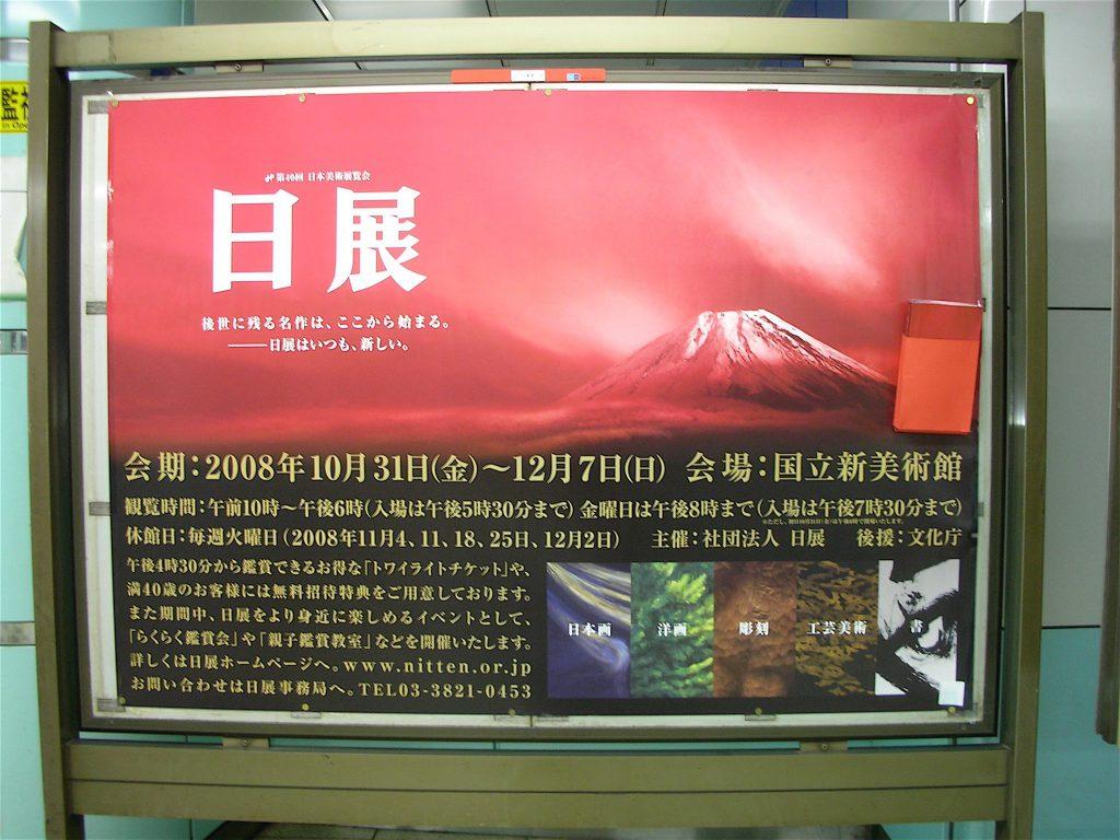 日展広告 @ 六本木駅 2008年