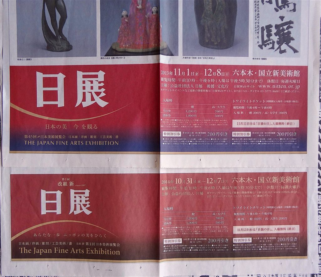 日展広告 @ 読売新聞の2013年度と2014年度の変更