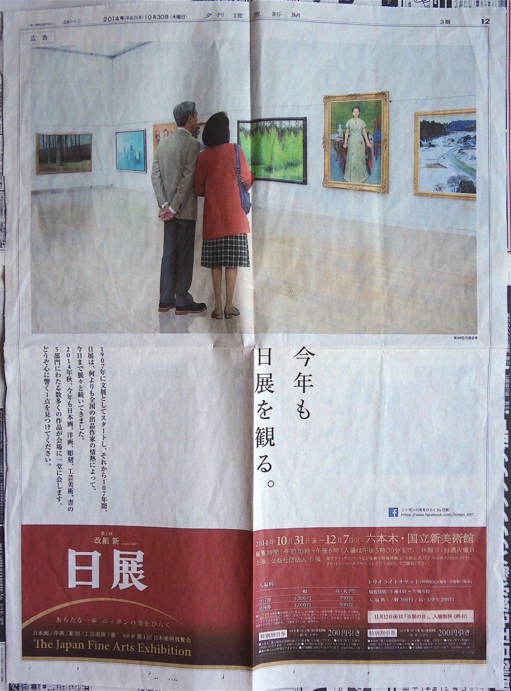 日展広告 @ 読売新聞夕刊 2014年10月30日