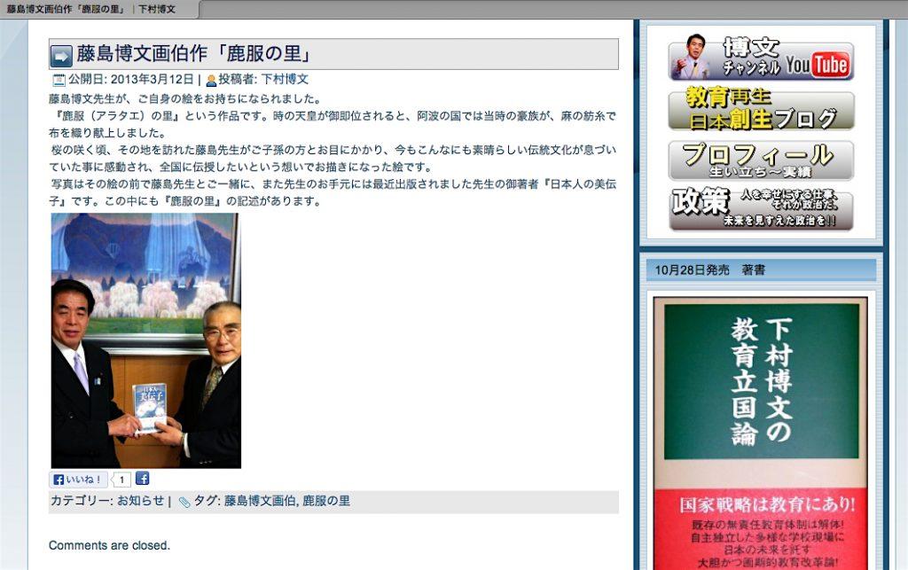 日展 藤島博文氏 と 元文部科学大臣 下村博文氏、2013年3月