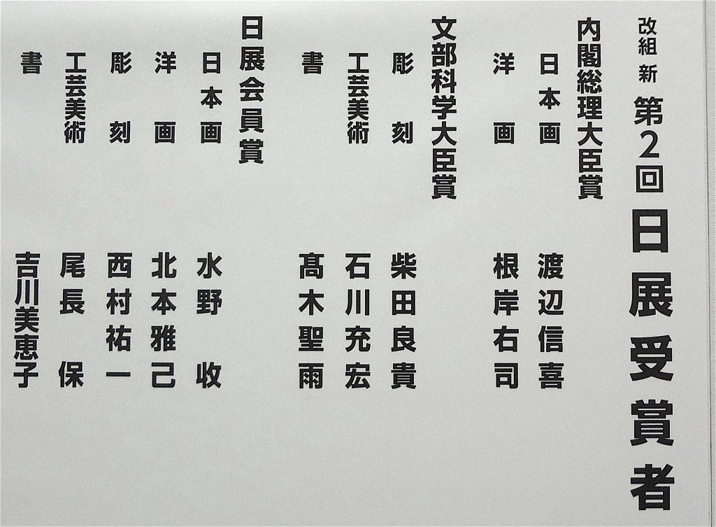 日展 2015年度 内閣総理大臣賞 (2名)、文部科学大臣賞 (3名)、東京都知事賞 (5名)