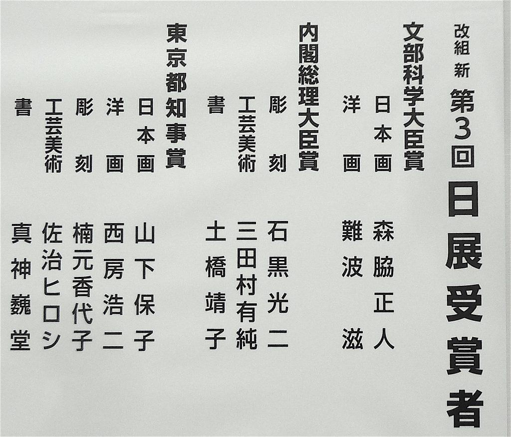 日展 2016年度 内閣総理大臣賞 (3名)、文部科学大臣賞 (2名)、東京都知事賞 (5名)