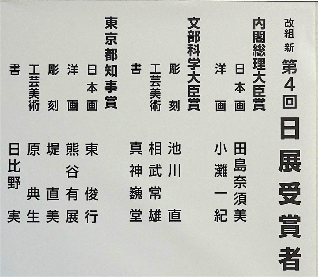 日展 2017年度 内閣総理大臣賞 (2名)、文部科学大臣賞 (3名)、東京都知事賞 (5名)