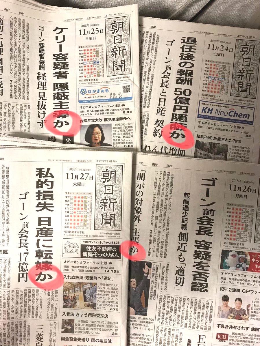 日産自動車の西川廣人 カルロス・ゴーン