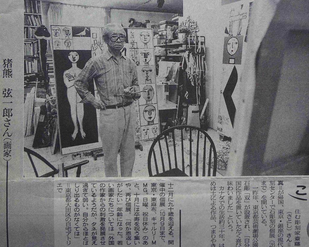 猪熊弦一郎 朝日新聞文化面 1992-3年「その時」亜 真里男