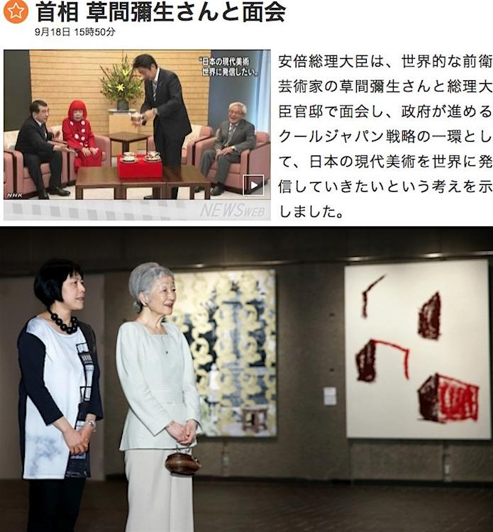 皇后陛下と福田美蘭