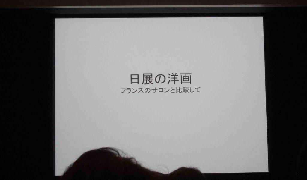 第45回 日本美術展覧会 (日展)にて、東京ステーションギャラリー 館長 冨田章氏の公式講演会「日展の洋画」