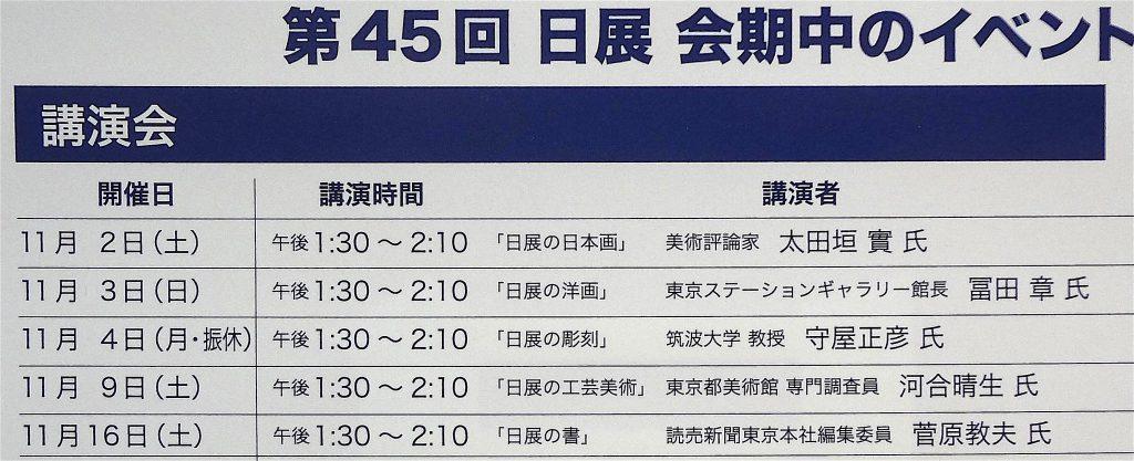 第45回 日本美術展覧会 (日展)のチラシ(部分)