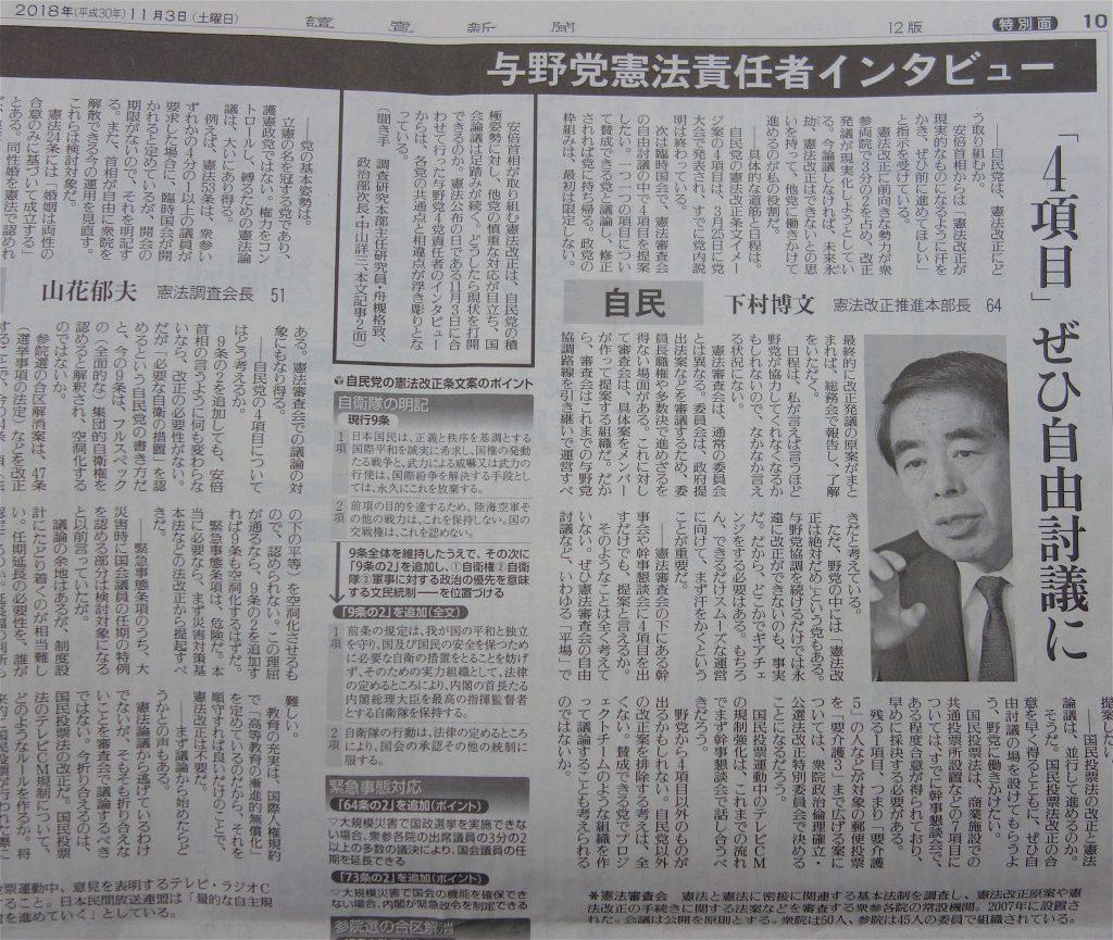 自民党憲法改正推進本部長 下村博文、読売新聞 2018年11月3日