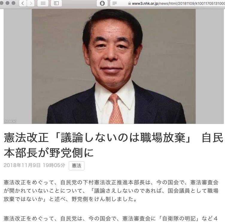 自民党憲法改正推進本部長 下村博文、NHK 2018年11月10日