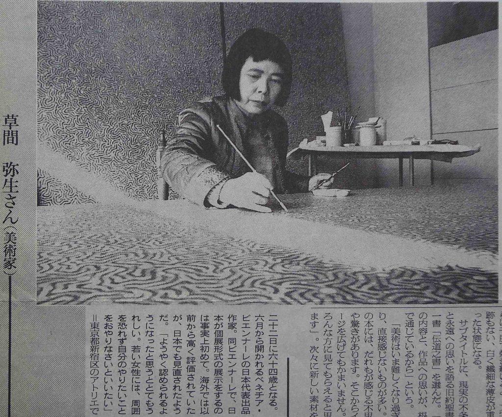 草間彌生 @ 朝日新聞文化面 1992-3年「その時」亜 真里男