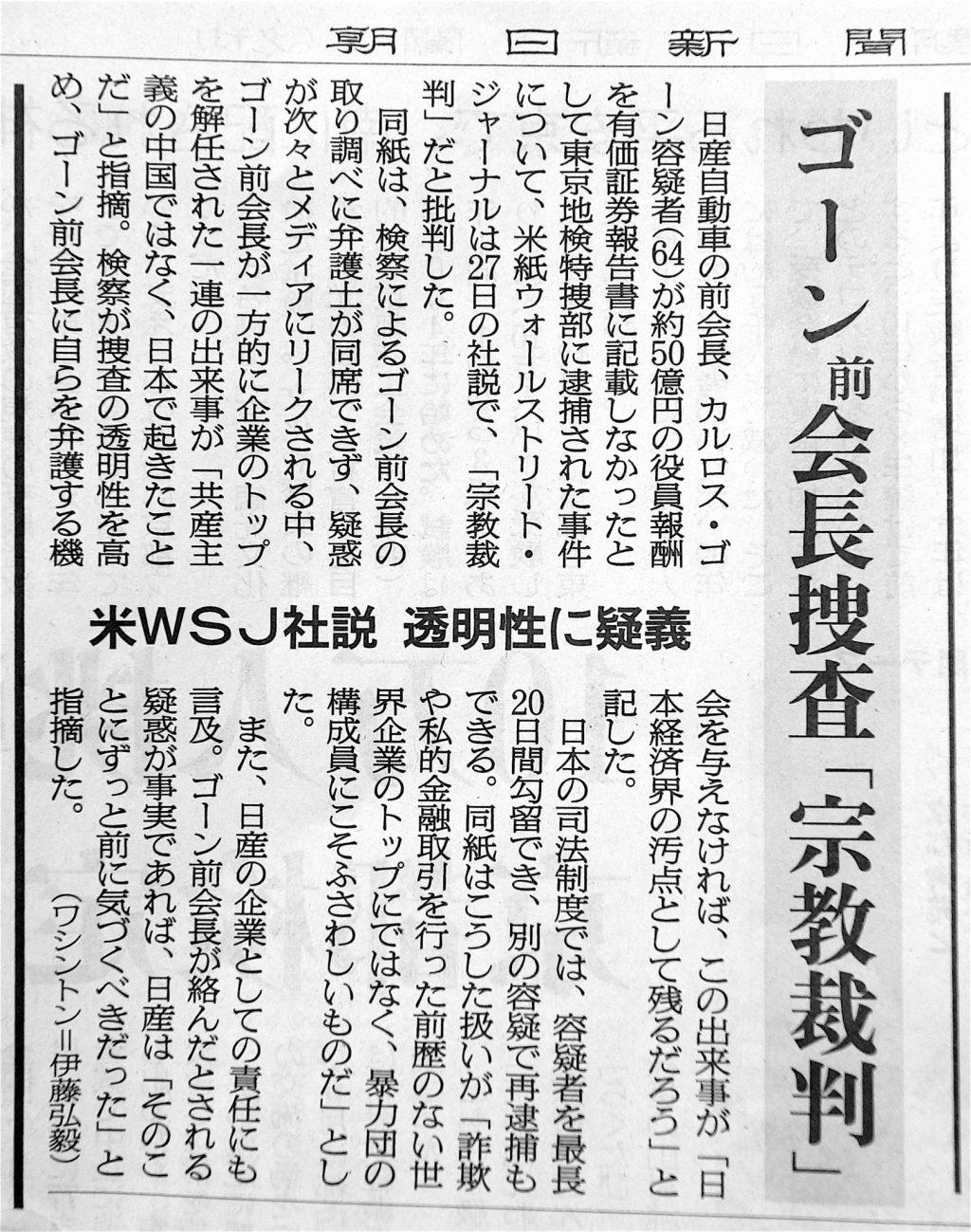 日産自動車・西川廣人