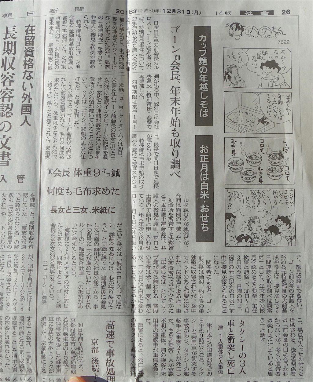 朝日新聞 2018年12月31日、日産 ゴーン