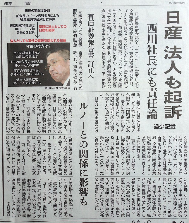 朝日新聞 2018年12月11日、西川廣人 Hiroto SAIKAWA, Nissan Motor Company