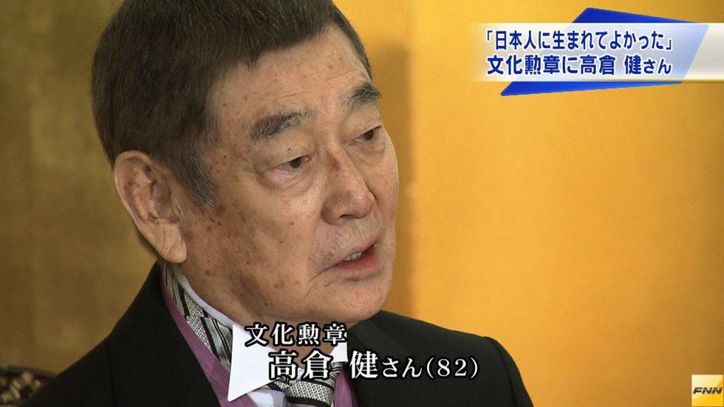 2013年、文化の日に文化勲章親授式の記者会見で俳優高倉健さん