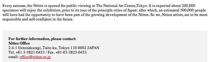 2013年の日本美術展覧会(日展)のホームページより(部分、英語版)