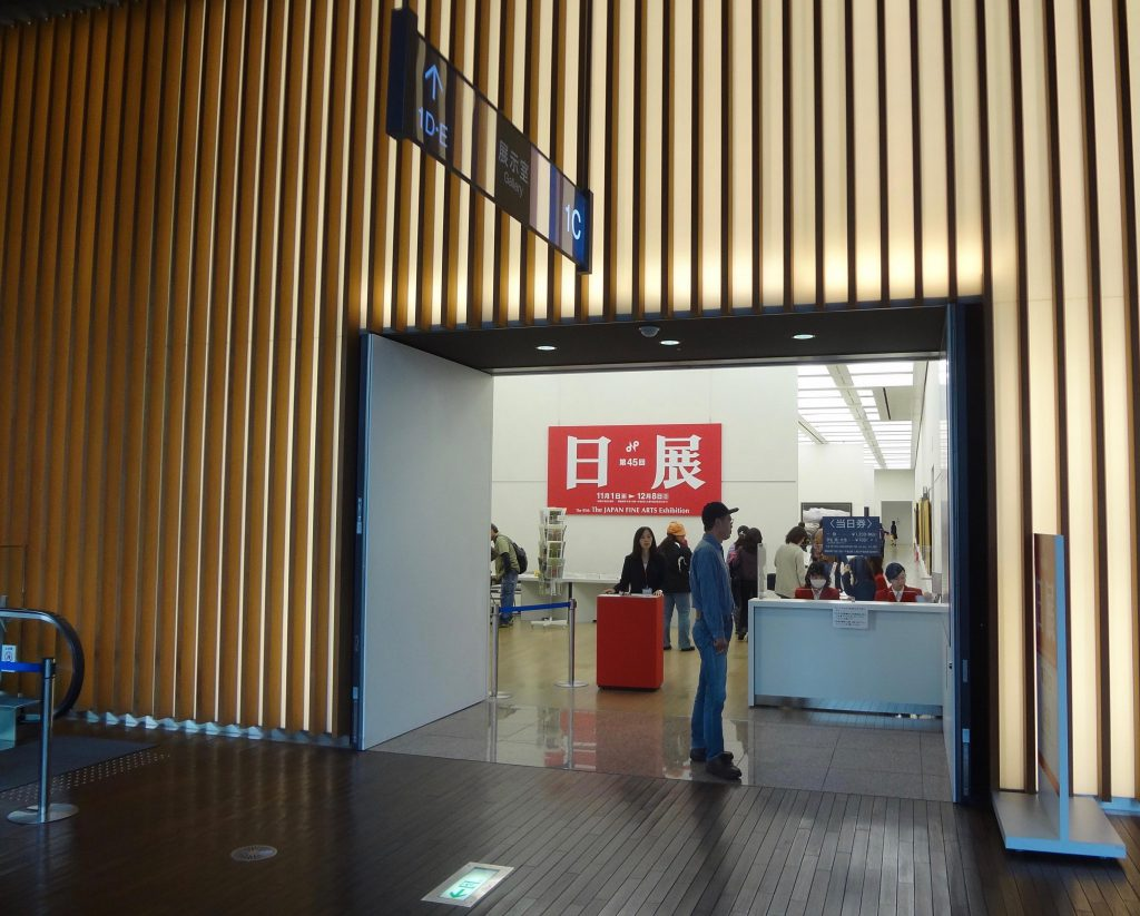 2013年 第45回 日本美術展覧会 (日展)の入り口