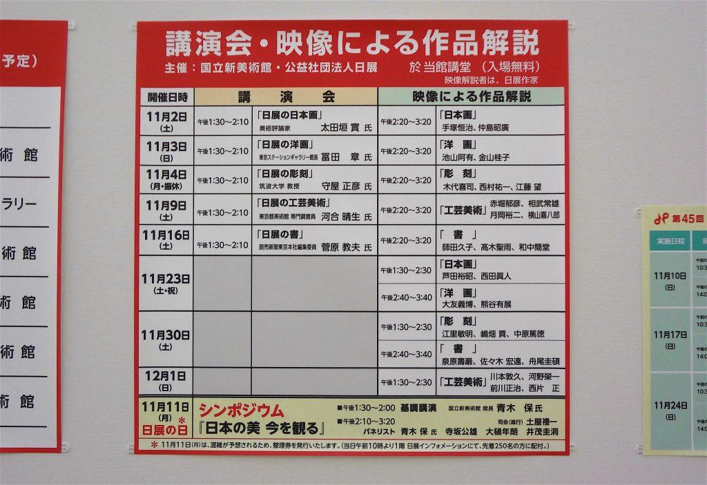 2013年 第45回 日本美術展覧会 (日展) 講演会・映像による作品解説 (菅原教夫氏)
