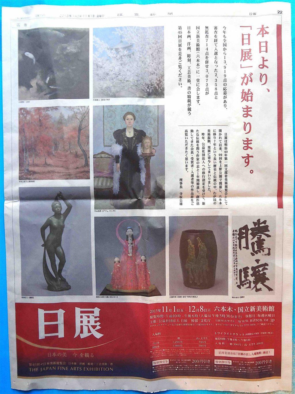 2013年11月1日の読売新聞、第45回 日本美術展覧会 (日展)の広告