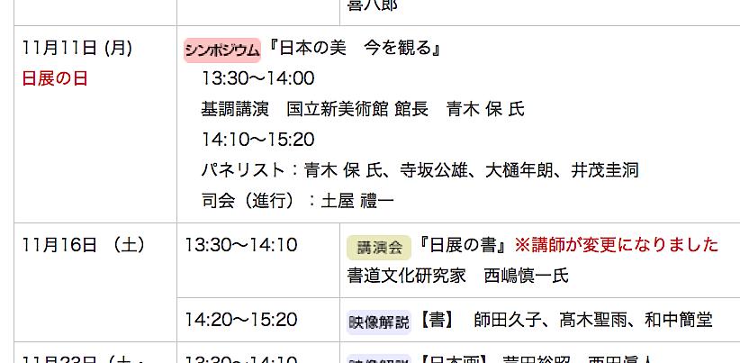 2013年11月11日、日本美術展覧会 (日展)のホームページより