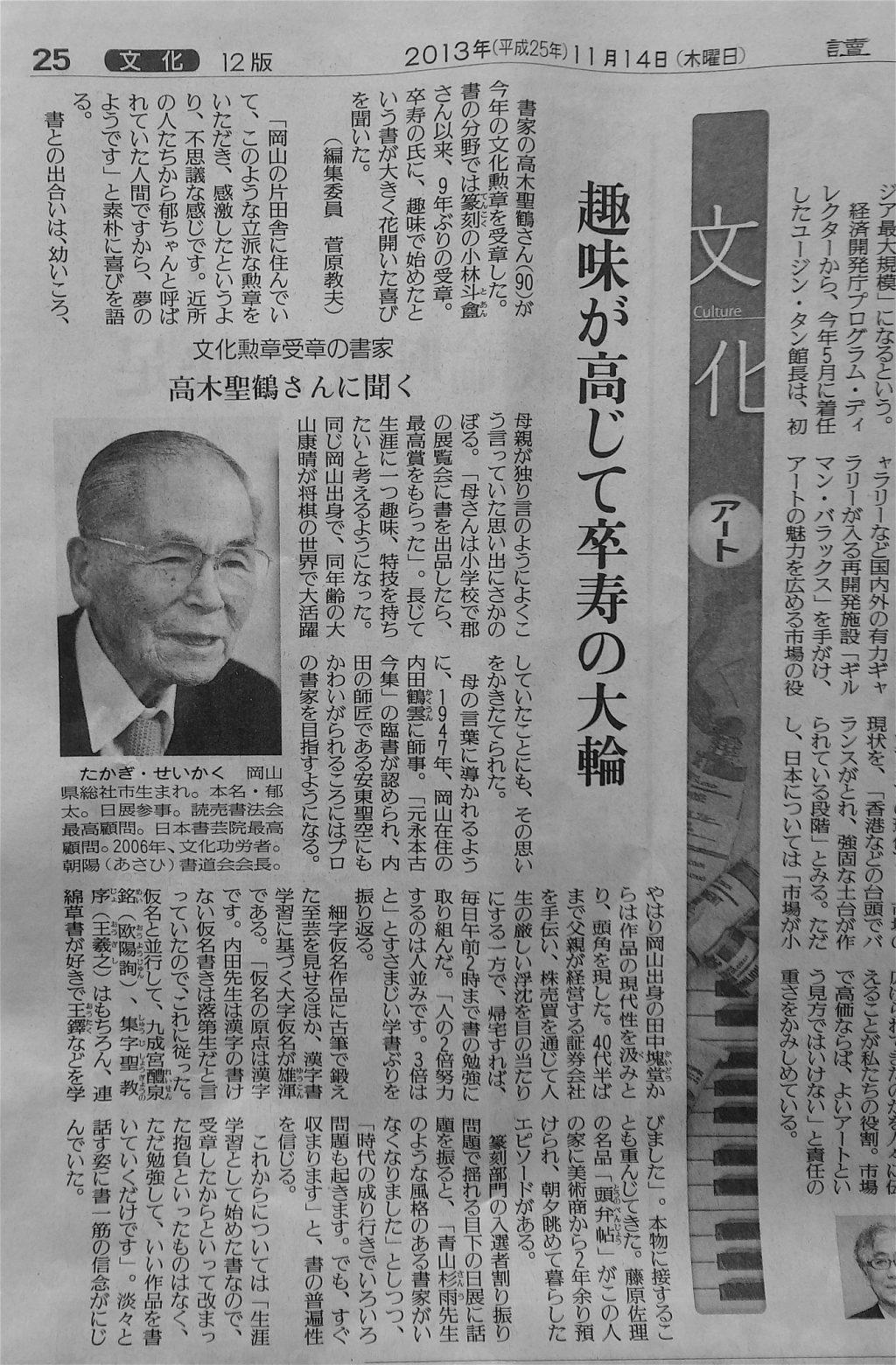 2013年11月14日 読売新聞文化面、編集委員 菅原教夫