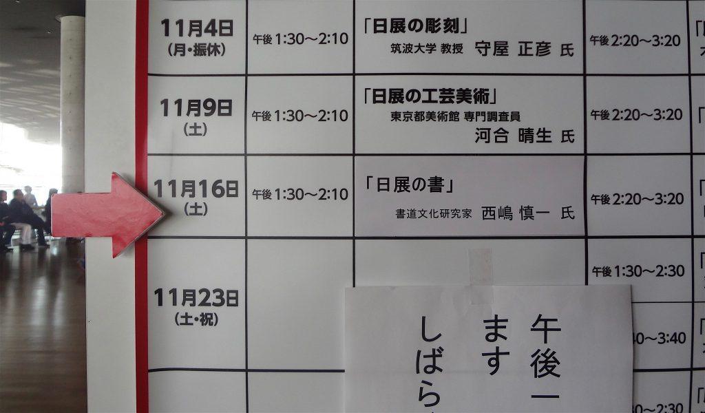 2013年11月16日、第45回 日本美術展覧会 (日展)の公式講演会にて