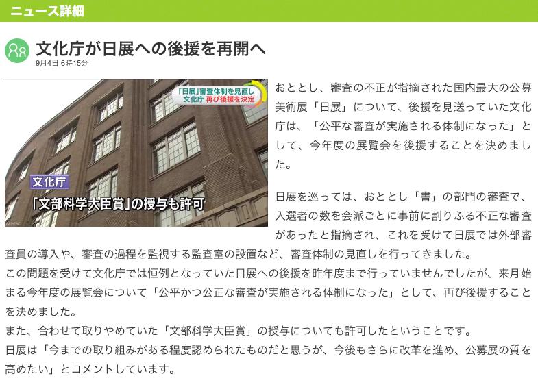 NHK 2015年9月4日