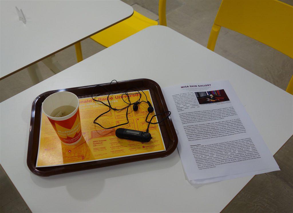「マクドナルド放送大学」McDonald's Radio University