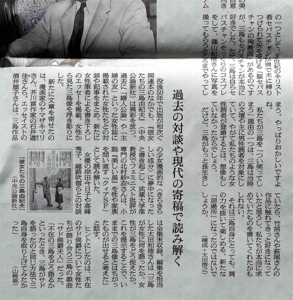 三島由紀夫のお耽美・ボーイスラブ